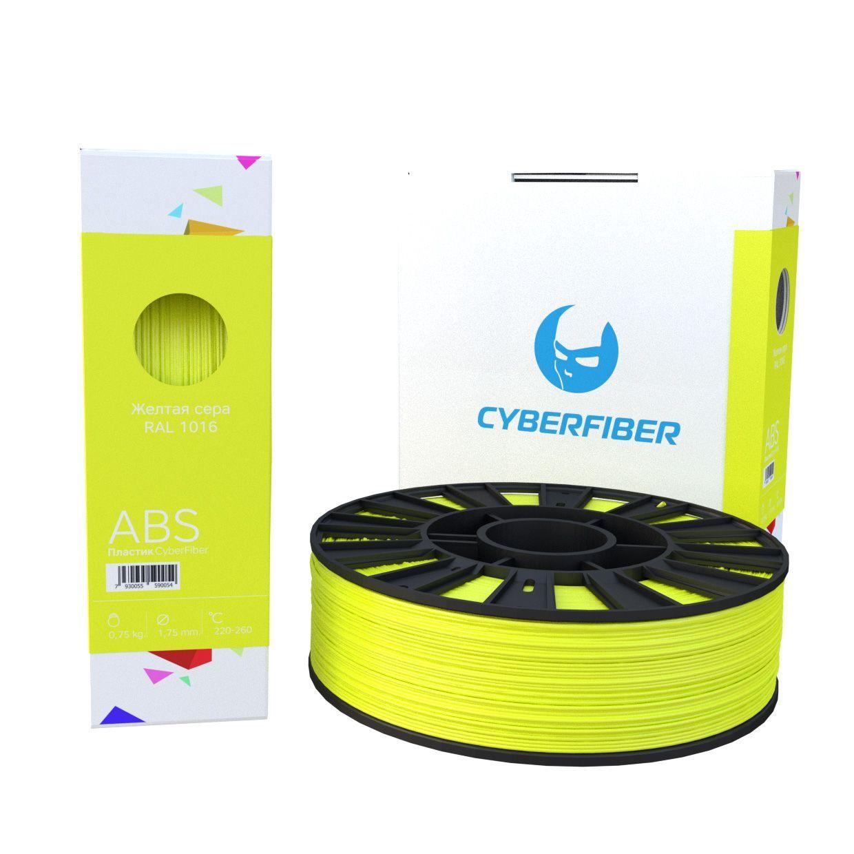 ABS пластик CyberFiber, 1.75 ММ, ЖЕЛТАЯ СЕРА, 750 Г.