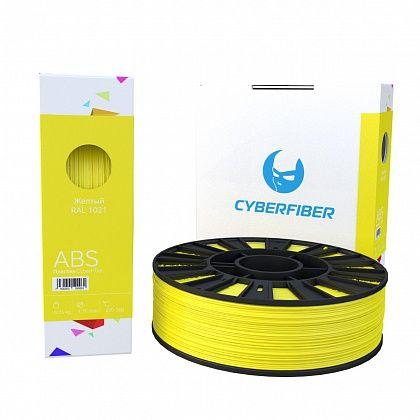 ABS пластик CyberFiber, 1.75 ММ, ЖЕЛТЫЙ, 750 Г.