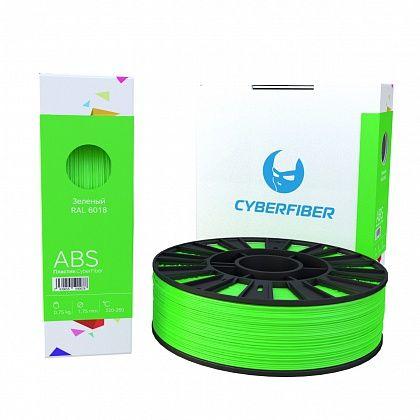 ABS пластик CyberFiber, 1.75 ММ, ЗЕЛЕНЫЙ, 750 Г.