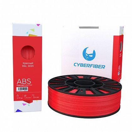 ABS пластик CyberFiber, 1.75 ММ, КРАСНЫЙ, 750 Г.