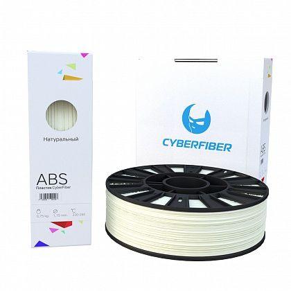 ABS пластик CyberFiber, 1.75 ММ, НАТУРАЛЬНЫЙ, 750 Г.