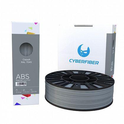 ABS пластик CyberFiber, 1.75 ММ, СЕРЫЙ, 750 Г.