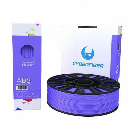 ABS пластик CyberFiber, 1.75 ММ, СИРЕНЕВЫЙ, 750 Г.