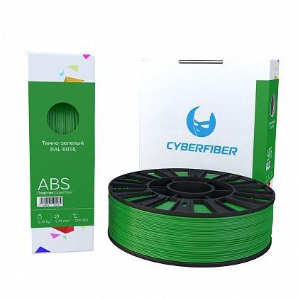 ABS пластик CyberFiber, 1.75 ММ, ТЕМНО-ЗЕЛЕНЫЙ, 750 Г.