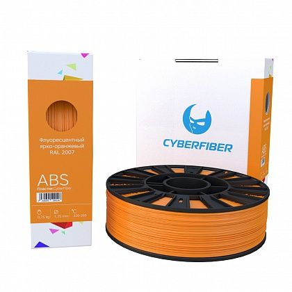 ABS пластик CyberFiber, 1.75 ММ, ФЛУОРЕСЦЕНТНЫЙ ЯРКО-ОРАНЖЕВЫЙ