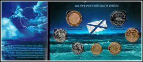 Набор монет 300 лет Российского флота 7 шт. копии (6 монет + жетон) + альбом