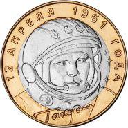 Гагарин 10 рублей ММД