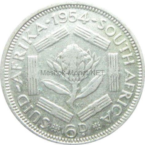 Южная Африка 6 пенсов 1954 г.