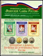 """Альбом """"Воинская слава России"""""""