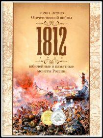 Альбом-книга к 200-летию Отечественной войне 1812г. Бородино.