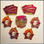Значки СССР (Пионер,Гласность,перестройка,ветеран)