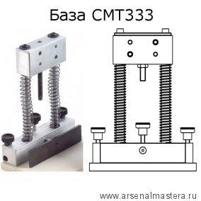 CMT 333 Приспособление для врезания петель. Установочная база для сверления в кейсе