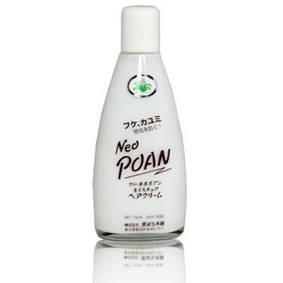 KUROBARA Neo POANT Увлажняющий крем для окрашенных и секущихся  волос 150 мл.