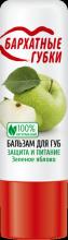 """""""fito косметик"""" Бальзам для губ  микс №1 серии Бархатные губки (Зеленое яблоко) 4.5гр"""