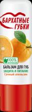 Бальзам для губ  микс №2 серии Бархатные губки ( Сочный апельсин) 4.5гр