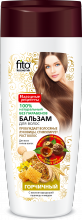 Бальзам для всех типов волос «Горчичный» с маслом зародышей пшеницы и медом серии «НР», 270мл