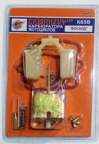 Ремкомплект карбюратора К65В Восход