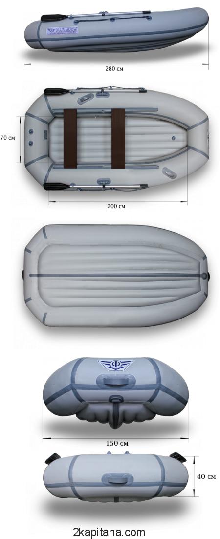 Лодка Флагман 280НТ надувная ПВХ