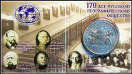5 рублей 2015 год РГО 170-летие Русского географического общества в буклете