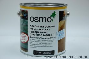 Цветное масло Osmo Dekorwachs Transparent Töne  Венге  0,75 л 3161