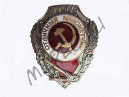 """Знак """"Отличный Минометчик"""" (реплика)"""