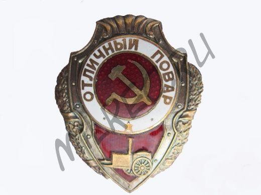 """Знак """"Отличный Повар"""" (реплика)"""