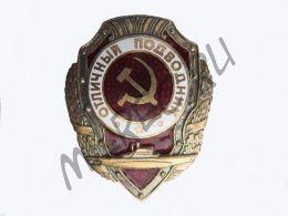 """Знак """"Отличный Подводник"""" (реплика)"""