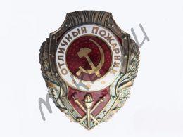 """Знак """"Отличный Пожарник"""" (реплика)"""