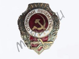 """Знак """"Отличный Пулеметчик"""" (реплика)"""