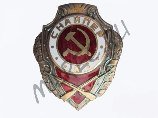 "Знак ""Снайпер"" (реплика)"