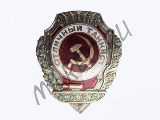 """Знак """"Отличный Танкист"""" (реплика)"""