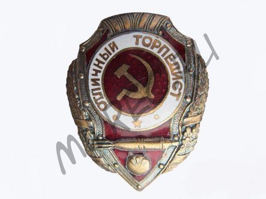 """Знак """"Отличный Торпедист"""" (реплика)"""