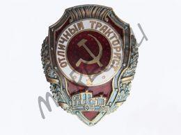 """Знак """"Отличный Тракторист"""" (реплика)"""