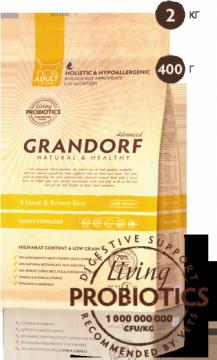 ГРАНДОРФ 4 мяса с рисом для стерилизованных кошек (GRANDORF 4 Meat&Brown Rice Sterilized PROBIOTIC)