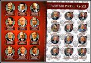 Набор цветных рублей ПРАВИТЕЛИ РОССИИ ,12шт, в альбоме