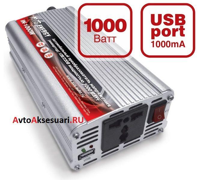 Автомобильный инвертор 12/220V 1000W