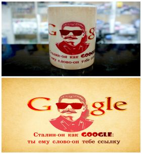 Кружка Сталин как Google