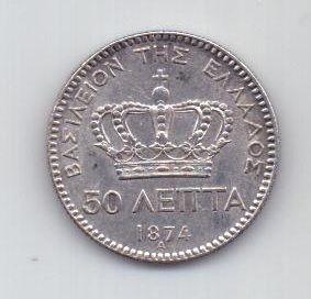 50 лепт 1874 г. UNC. Греция