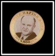 Зюганов Г.А. лидер партии ЛДПР, 10 рублей 2014 года, цветная с фотогравировкой