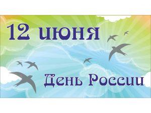 Баннер 7179(03)