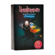Настольная игра Cosmodrome Games Имаджинариум химера