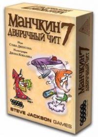 Настольная игра Манчкин 7. двуручный чит