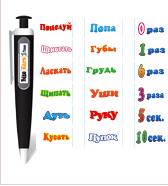Ручка Бутылочка