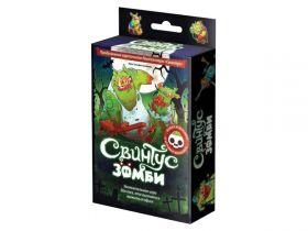 Настольная игра Свинтус зомби