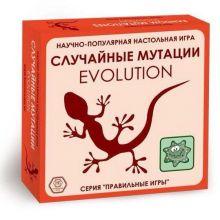 Настольная игра  Эволюция случайные мутации