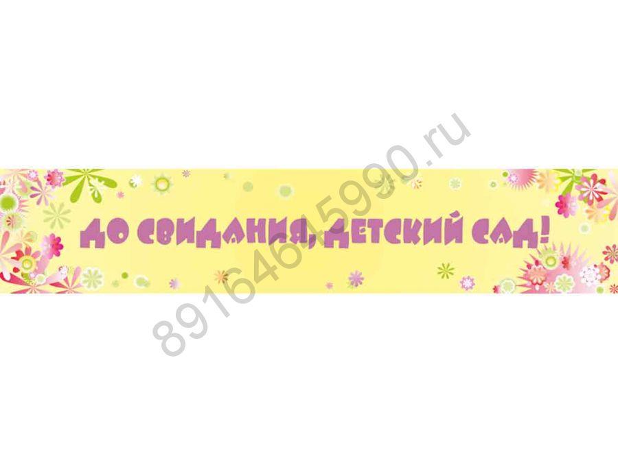 Баннер 7054(03)
