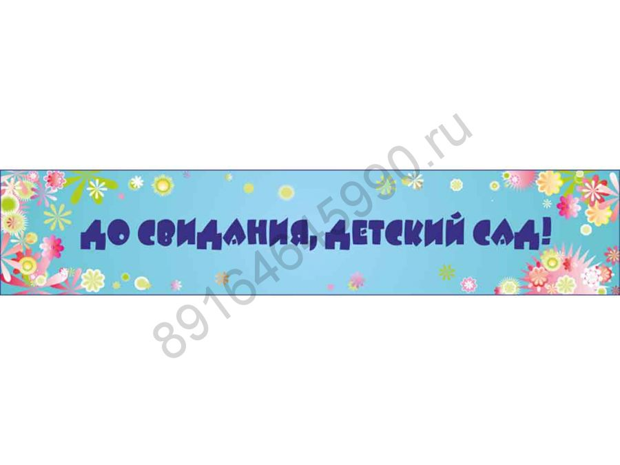 Баннер 7054(15)