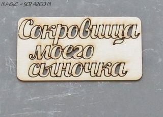 """Чипборд """"Сокровища моего сыночка"""""""
