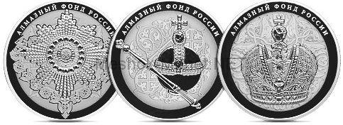Набор монет 3 рубля 2016 г. АЛМАЗНЫЙ ФОНД РОССИИ