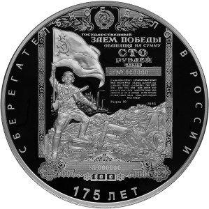 100 рублей 2016 г. 175-летие сберегательного дела в России